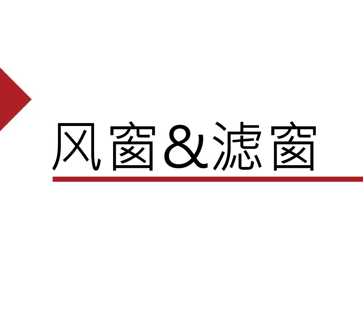 風窗(chuang)及濾窗(chuang)